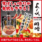 焼うどんベース鉄板焼き屋の味牡蠣エキス|やみつきホルモンうどんの味噌ダレ 180g/よしの味噌
