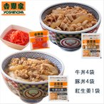 吉野家 牛丼・豚丼各4袋+紅生姜1袋付【数量限定の為】