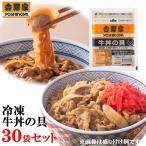 吉野家 冷凍牛丼の具 並盛30袋セット