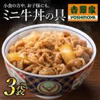 Yahoo Shopping - 吉野家 冷凍ミニ牛丼の具3袋お試しセット