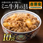 Yahoo Shopping - 吉野家 冷凍ミニ牛丼の具10袋セット