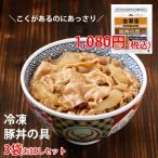 Yahoo Shopping - 吉野家 冷凍豚丼の具3袋お試しセット