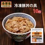 Yahoo Shopping - 吉野家 冷凍豚丼の具10袋セット