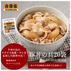 Yahoo Shopping - 冷凍豚丼の具20袋セット