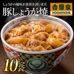 吉野家 冷凍豚しょうが焼10袋セット