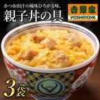 吉野家 冷凍親子丼の具135g×3袋お試しセット 卵 鶏肉 どんぶり 惣菜