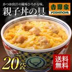 吉野家 冷凍親子丼の具120g×20袋セット 卵 鶏肉 どんぶり 惣菜