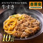 吉野家 冷凍牛すき165g×10袋セット 鍋 うどん 牛肉 す