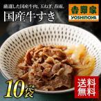 Yahoo Shopping - 吉野家 冷凍国産牛すき焼の具10袋セット