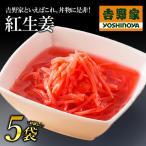 吉野家 冷凍 紅生姜おためし5袋セット