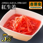 Yahoo Shopping - 吉野家 冷凍 紅生姜おためし5袋セット