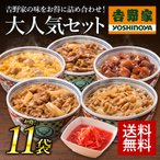 吉野家 新大人気セット (牛丼・豚丼・牛焼肉・親子丼・焼鶏・紅生姜)