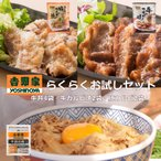 吉野家 らくらくセット(牛丼4袋・牛カルビ焼2袋・ねぎ塩豚カルビ焼2袋)