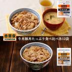yoshinoya-shop_662224