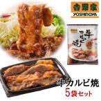 Yahoo Shopping - 吉野家 冷凍牛カルビ焼80g×5袋セット トレー付き おつまみ お弁当 焼肉 惣菜