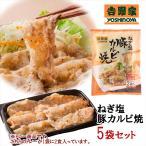 吉野家 冷凍ねぎ塩豚カルビ焼5袋10食セット トレー商品
