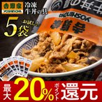 yoshinoya-shop_663170