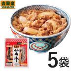 Yahoo Shopping - 吉野家 冷凍サラ牛5袋セット