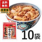 吉野家 冷凍サラ牛10袋セット