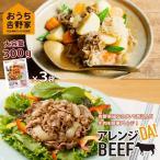 吉野家 大容量(300g)牛丼の具 アレンジDA!BEEFお試し3袋 調理用牛肉煮込み アレンジレシピ ファミリーパック