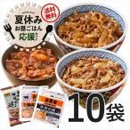 吉野家 【夏休みおひるご飯】牛肉バラエティセット(牛丼5袋・牛焼肉3袋・牛カルビ焼2袋)
