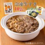 吉野家 冷凍牛すき10袋+お新香1袋
