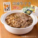 吉野家 冷凍牛すき20袋+お新香2袋