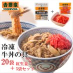 吉野家 冷凍牛丼の具 並盛 20袋+紅生姜5袋セット