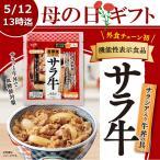 吉野家 冷凍サラシア入り牛丼の具5袋セット【母の日ギフト】