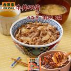 吉野家 冷凍牛丼の具20袋+うなぎ(刻み)2袋セット