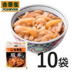 吉野家 冷凍新豚丼10袋セット【減塩タイプ】