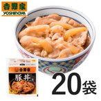 吉野家 冷凍新豚丼120g×20袋セット【減塩タイプ】あっ