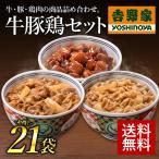 吉野家 牛豚鶏たっぷり詰合せ(牛丼・豚丼・焼鶏 各7袋)冷凍 惣菜 おかず おつまみ どんぶり