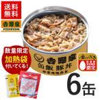 吉野家 缶飯豚丼6缶セット【非常用保存食】常温保存 ごはん付き缶詰