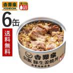 吉野家 缶飯豚生姜焼丼6缶セット【非常用保存食】常温保存 ごはん付き缶詰