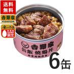吉野家 缶飯焼鶏丼6缶セット【非常用保存食】常温保存 ごはん付き缶詰