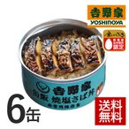 吉野家 缶飯焼塩さば丼6缶セット【非常用保存食】常温保存 ごはん付き缶詰