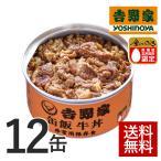 吉野家 缶飯牛丼12缶セット【非常用保存食】常温保存 ごはん付き缶詰