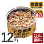 吉野家 缶飯豚丼12缶セット【非常用保存食】常温保存 ごはん付き缶詰