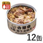 吉野家 缶飯豚生姜焼丼12缶セット【非常用保存食】常温保存 ごはん付き缶詰
