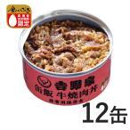 吉野家 缶飯牛焼肉丼12缶セット【非常用保存食】常温保存 ごはん付き缶詰