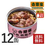 吉野家 缶飯焼鶏丼12缶セット【非常用保存食】常温保存 ごはん付き缶詰
