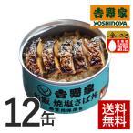 吉野家 缶飯焼塩さば丼12缶セット【非常用保存食】常温保存 ごはん付き缶詰