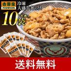 吉野家 牛丼 冷凍牛丼の具 大盛160g×10袋セット