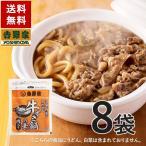 吉野家 冷凍牛すき鍋の素270g×8袋