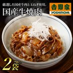 吉野家 冷凍牛焼肉丼の具(国産)120g×2袋お試しセット 焼肉 惣菜 国産