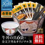 【お中元のし付き】【数量限定】吉野家牛丼の具6袋+金文字丼&オリジナル箸セット