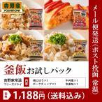 ポイント消化 常温 【ネコポス】 フリーズドライ  釜飯4種お試しセット(牛丼風・生姜風・鶏ごぼう・ポークチャップ)