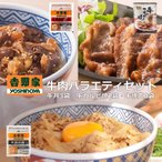 吉野家 牛肉バラエティセット(牛丼3袋・牛カルビ焼2袋・牛焼肉3袋)