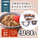 父の日ギフト 冷凍牛丼の具5袋と吉野家オリジナルどんぶりのギフトセット【数量限定】
